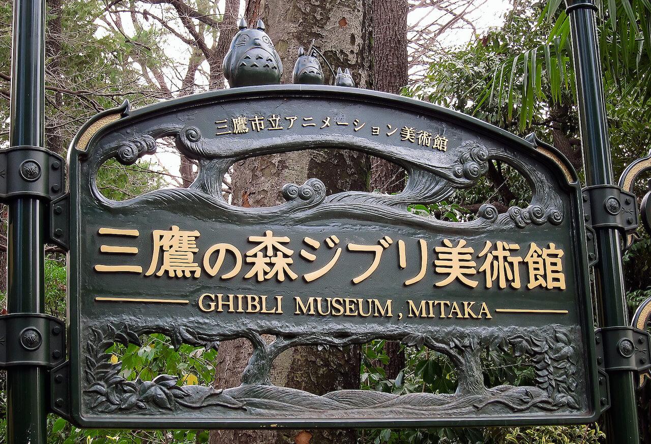 Studio Ghibli Museum main gate